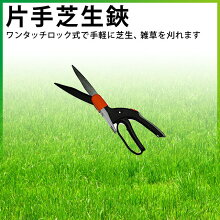 【OWL】回転式芝生鋏フッ素コート360°回転式ワンタッチロックTPRグリップ