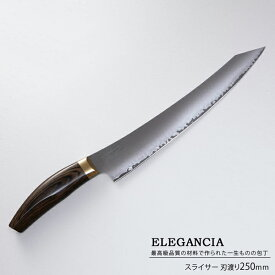 【送料無料】【エレガンシア】KSK-03 スライサーナイフ 250mm JAN:4971884174810 【筋引き/包丁】【キッチンナイフ/Made in Japan/関/サンクラフト/川嶋】