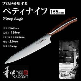 ●【送料無料】【和/NAGOMI】丸シリーズ ペティナイフ 刃渡り55mm 440A JAN;4997951004538 【ペティ/ペテー/フルーツナイフ/日本製/国産/関市/Made in Japan/包丁】