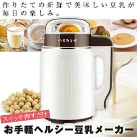 【福農産業】DJ-06P ヘルシー 小さな豆乳工場(400cc~600ccまでの少量サイズ) 【送料無料】