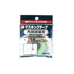 【アサヒペン】AP9016074 PCマスキングテープ(木部塗装用) 18mm×18m JAN:4970925220028 【塗装用品:養生テープ】