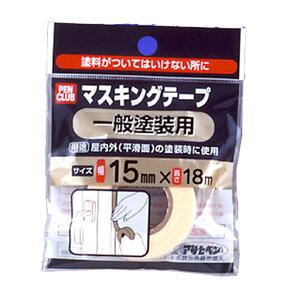 【アサヒペン】AP9016070 PCマスキングテープ(一般塗装用) 15×18m JAN:4970925220844 【塗装用品:養生テープ】