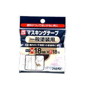 【アサヒペン/ASAHIPEN】AP901158 PCマスキングテープ(一般塗装用) 18mm×18m JAN:4970925220851 【塗装用品:養生テープ】