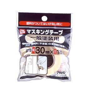 【アサヒペン】AP9016071 PCマスキングテープ(一般塗装用) 30mm×18m JAN:4970925220875 【塗装用品:養生テープ】