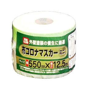 【アサヒペン】M-550 布コロナマスカーミニ 550mm×12.5m JAN:4970925222015 【塗装用品:養生テープ】