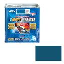【送料無料】【アサヒペン】AP 水性屋根用遮熱塗料 10L オーシャンブルー