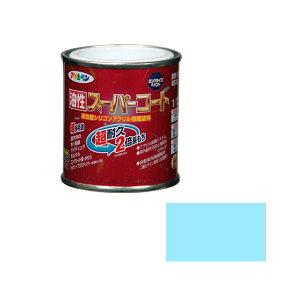 【送料無料】【アサヒペン】ペンキ 油性スーパーコート 1/12L 水色