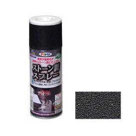 【アサヒペン/ASAHIPEN】ストーン調スプレー ブラックグラナイト 300ml 【スプレー塗料】