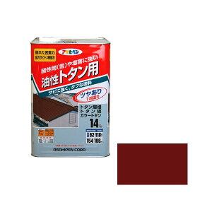 【送料無料】【アサヒペン】油性 トタン用 赤さび 14L 【油性塗料】