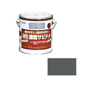 【アサヒペン】油性速乾サビドメ グレー 0.7L 【さび止め・プライマー・補助剤(シーラー)】
