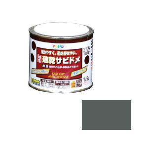 【アサヒペン】油性速乾サビドメ グレー 1/5L 【さび止め・プライマー・補助剤(シーラー)】