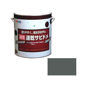 【送料無料】【アサヒペン】油性速乾サビドメ グレー 3L 【さび止め・プライマー・補助剤(シーラー)】