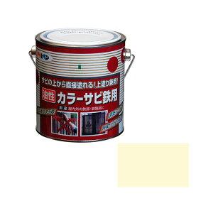 【送料無料】【アサヒペン/ASAHIPEN】カラーサビ鉄用 アイボリー 0.7L 【さび止め・プライマー・補助剤(シーラー)】