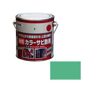 【送料無料】【アサヒペン/ASAHIPEN】カラーサビ鉄用 ライトグリーン 0.7L 【さび止め・プライマー・補助剤(シーラー)】