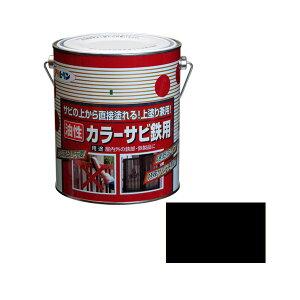 【送料無料】【アサヒペン】カラーサビ鉄用 黒 1.6L 【さび止め・プライマー・補助剤(シーラー)】