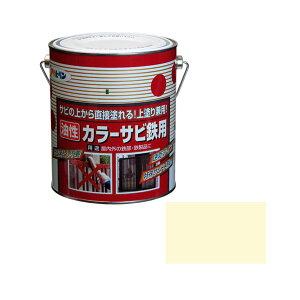 【送料無料】【アサヒペン】カラーサビ鉄用 アイボリー 1.6L 【さび止め・プライマー・補助剤(シーラー)】