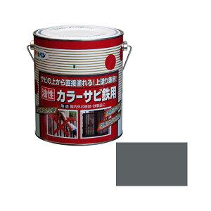 【送料無料】【アサヒペン/ASAHIPEN】カラーサビ鉄用 グレー 1.6L 【さび止め・プライマー・補助剤(シーラー)】
