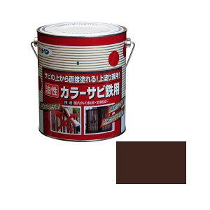 【送料無料】【アサヒペン/ASAHIPEN】カラーサビ鉄用 こげ茶 1.6L 【さび止め・プライマー・補助剤(シーラー)】