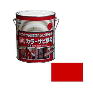 【送料無料】【アサヒペン/ASAHIPEN】カラーサビ鉄用 赤 1.6L 【さび止め・プライマー・補助剤(シーラー)】
