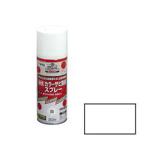 【アサヒペン】カラーサビ鉄用スプレー 白/ホワイト 300ml 【さび止め・プライマー・補助剤(シーラー)】