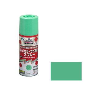 【アサヒペン】カラーサビ鉄用スプレー ライトグリーン 300ml 【さび止め・プライマー・補助剤(シーラー)】