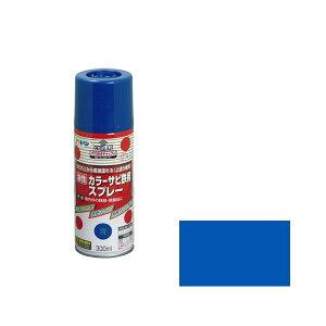 【アサヒペン/ASAHIPEN】カラーサビ鉄用スプレー 青 300ml 【さび止め・プライマー・補助剤(シーラー)】