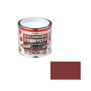 【アサヒペン/ASAHIPEN】油性超速乾サビドメ 赤さび 1/5L 【さび止め・プライマー・補助剤(シーラー)】