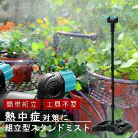【浅香工業】 組立型スタンドミスト #194424 【送料無料】