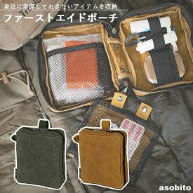【アソビト】ab-051 ファーストエイドポーチ 【asobito】【アウトドア キャンプ】【送料無料】