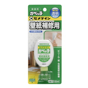 【セメダイン】かべっこS 50ML (BP) JAN:4901761100120