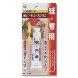 【セメダイン】紙・布用 20ml HL-002 JAN:4901761187923