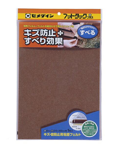 【廃番】【送料無料】【セメダイン】フットタック TP-803 ブラウン TP-803
