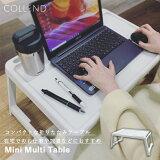 【COLLENDコレンド】MMT-WHミニマルチテーブルホワイト【日東】【在宅ワークに簡易机】