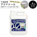 【送料無料】【フジワラ化学】下地処理剤水性 アクドメール 4Kg