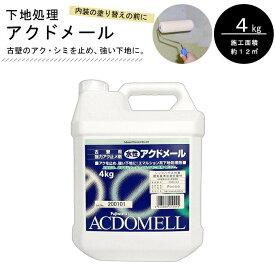 【送料無料】【フジワラ化学】アクドメール(水性下地処理剤) 4kg JAN:4943068410045