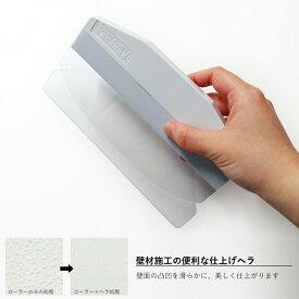 【ゆうパケット送料無料】【フジワラ化学】スムーディ シアゲヘラ