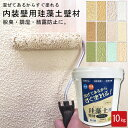 【送料無料】【フジワラ化学】内装壁用水性厚塗りタイプ・珪藻土壁材MIX(ミックス) 10kg 【ホワイト/クリーム/アマイ…