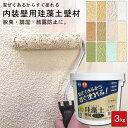 【送料無料】【フジワラ化学】内装壁用水性厚塗りタイプ・珪藻土壁材MIX(ミックス) 3kg 【ホワイト/クリーム/アマイロ…