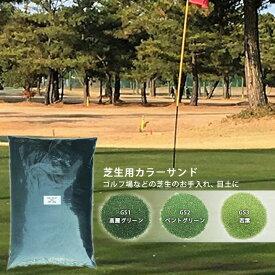 【送料無料】【フジワラ化学】GS 芝生用カラーサンド 20kg 【高麗グリーン/ベントグリーン/若葉】