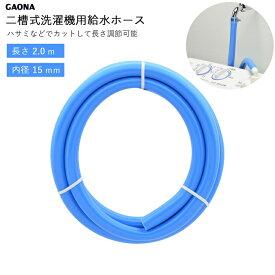 【GAONA/ガオナ】【これカモ】 GA-LC031 二槽式洗濯機用給水ホース 2.0m (長さ調節可能・ブルー) JAN:4972353809127 【KAKUDAI/カクダイ】