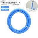 【GAONA/ガオナ】【これカモ】 GA-LC032 二槽式洗濯機用給水ホース 3.0m (長さ調節可能・ブルー) JAN:4972353809134…
