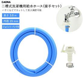 【GAONA/ガオナ】【これカモ】 GA-LC035 二槽式洗濯機用給水ホース 3.0m ワンタッチ給水ジョイントセット (バンド付き・抜け防止・長さ調節可能・ブルー) JAN:4972353809165 【KAKUDAI/カクダイ】