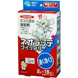 【送料無料】【イカリ消毒】ネオラッテクイックリー (2g×15袋) JAN:4906015011115 【防そ(鼠)・防鳥】