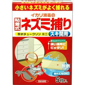 【送料無料】【イカリ消毒】ネズミ用 耐水チュークリン 耐水チュークリンミニ スキ間用 5枚入 JAN:4906015012587 【防そ(鼠)・防鳥】