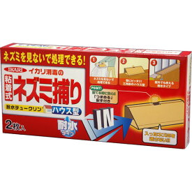 【送料無料】【イカリ消毒】ネズミ用 耐水チュークリン ハウス型 2枚入 JAN:4906015012594 【防そ(鼠)・防鳥】