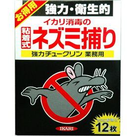 【送料無料】【イカリ消毒】強力チュークリン業務用 12枚 JAN:4906015013010 【防そ(鼠)・防鳥】