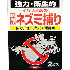 【送料無料】【イカリ消毒】強力チュークリン業務用 2枚入 JAN:4906015013102 【防そ(鼠)・防鳥】