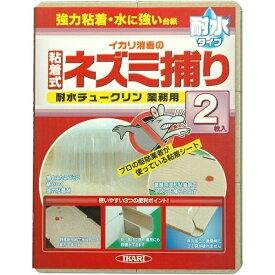 【送料無料】【イカリ消毒】ネズミ用 耐水チュークリン 耐水チュークリン業務用 2枚入 JAN:4906015013508 【防そ(鼠)・防鳥】