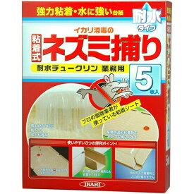 【送料無料】【イカリ消毒】ネズミ用 耐水チュークリン 耐水チュークリン業務用 5枚入 JAN:4906015013515 【防そ(鼠)・防鳥】