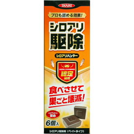 【送料無料】【イカリ消毒】シロアリハンター (駆除・予防) 6個入 JAN:4906015027109 【防虫】